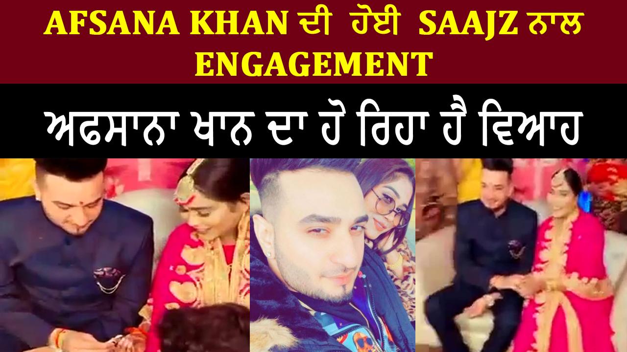 Punjabi Singer AFSANA KHAN Di Hoyi Engagement , Afsana Khan Geeting Married | Desi Channel