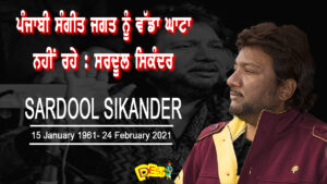 SARDOOL SIKANDER DEATH : FAMOUS PUNJABI SINGER SARDOOL SIKANDER IS NO MORE